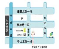 我們位於台北市五鐵共構之京站廣場側門,交通四通八達,停車位多,讓我們的客戶看診無後顧之憂!